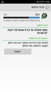 Screenshot_2015-01-15-23-02-30