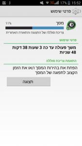 Screenshot_2015-01-16-15-52-30