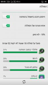 Screenshot_2015-04-28-00-05-06
