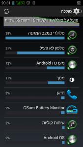 Screenshot_2015-05-18-20-31-30