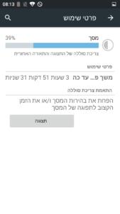 Screenshot_2015-08-05-08-13-19