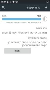 Screenshot_2015-08-06-00-21-21