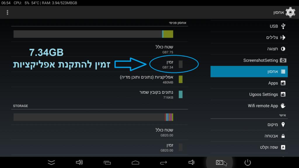ugoos_ut3s_8GB