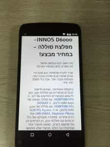 innos d6000 hebrew2