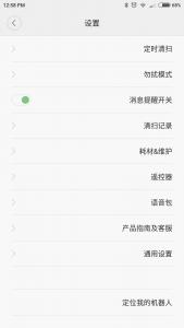 Screenshot_2017-05-20-12-58-14-907_com.xiaomi.smarthome