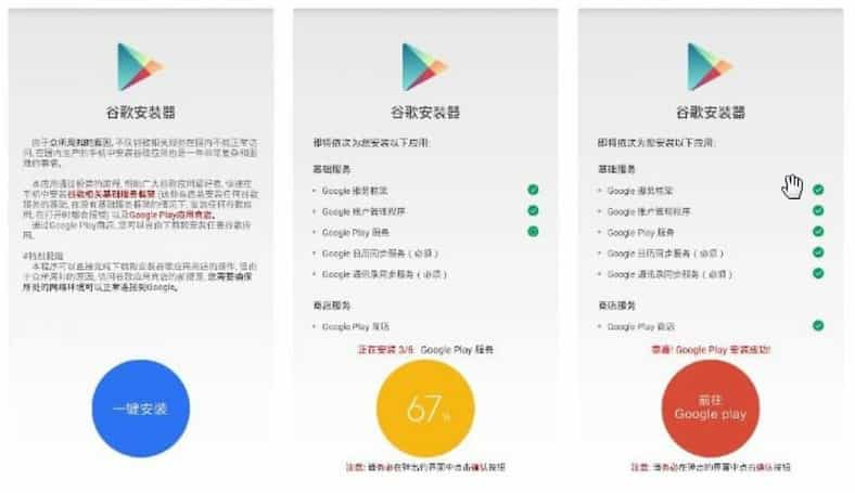 how to install the google play store on xiaomi mi5 502223 9