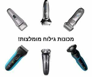 מכונות גילוח מומלצות