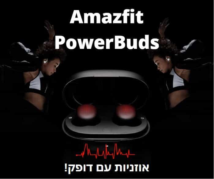 Amazfit PowerBuds – האוזניות המושלמות לספורט? (כולל חיישן דופק!)
