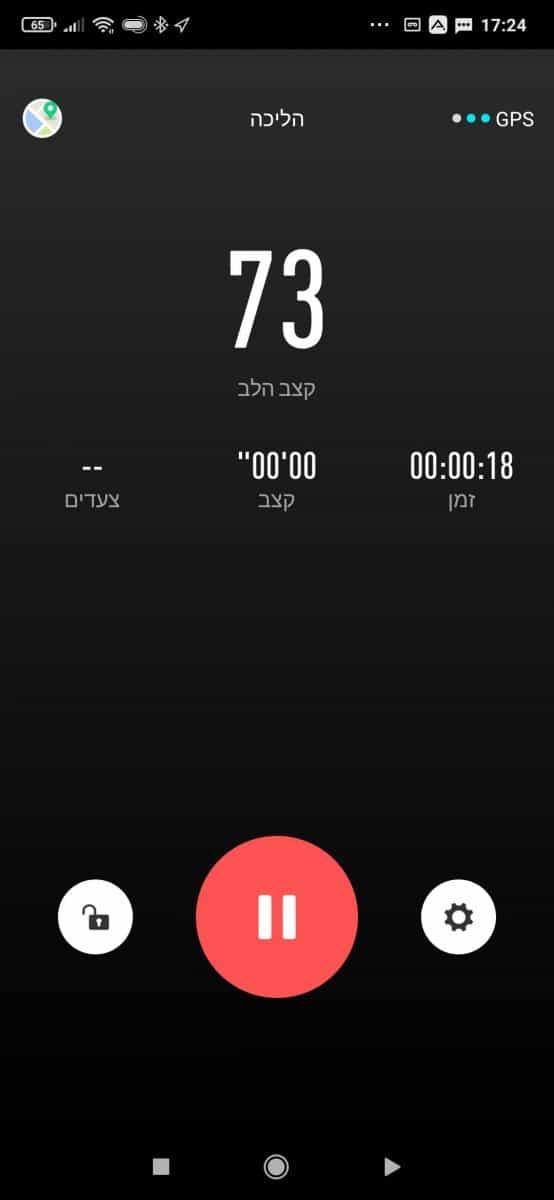 Screenshot 2020 08 16 17 24 31 487 com.huami .watch .hmwatchmanager