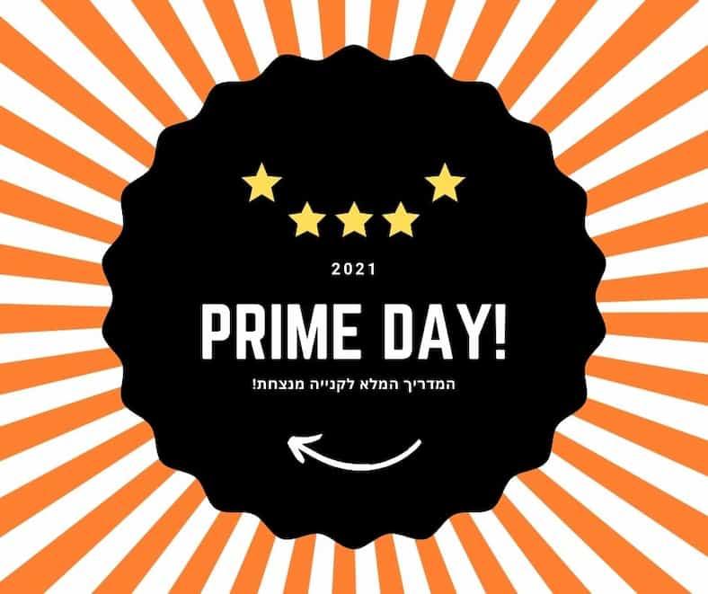 המדריך המלא לאמזון PRIME DAY 2021!