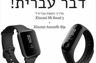 ללמד את השעונים והצמידים של שיאומי עברית! מדריך מעודכן ל- Xiaomi Bip ו-Mi Band 3
