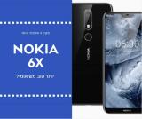 (Nokia 6X (6.1 Plus – מתחרה ראוי לשיאומי? סקירה ארוכת טווח