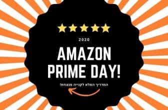 AMAZON PRIME DAY 2020 – המדריך המלא לפריים דיי! (+ 100$ במתנה!)