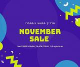 מדריך מבצעי נובמבר 2019! יום הרווקים 11.11, BLACK FRIDAY, SHIPPING IL, CYBER MONDAY ועוד!