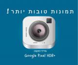 שדרגו את המצלמה בסלולר שלכם! מדריך התקנת אפליקציית הצילום של גוגל פיקסל עם +HDR!