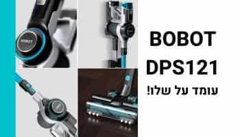 סקירה: שואב אבק אלחוטי BOBOT DPS121