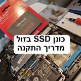 שדרוג הכונן הקשיח SSD בזול!