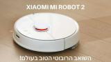 XIAOMI MI ROBOT 2 – השואב הרובוטי הטוב בעולם!